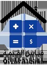 Qaiyas Al Qima شركة قياس القيمة للتقييم العقاري